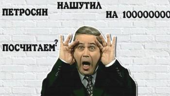 Петросян на шутил на миллиард посчитаем? - ГОТОВОЕ.jpg